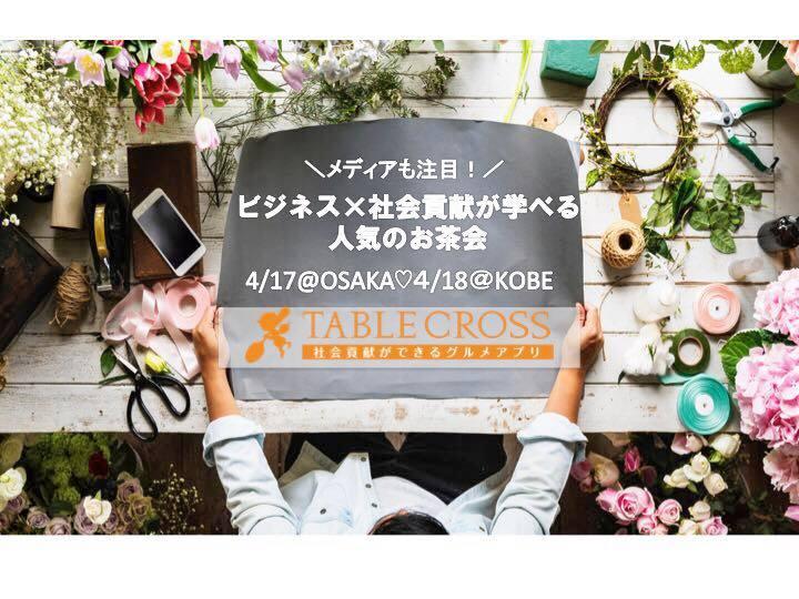 【テーブルクロス関西4月イベント情報をお届けします!】