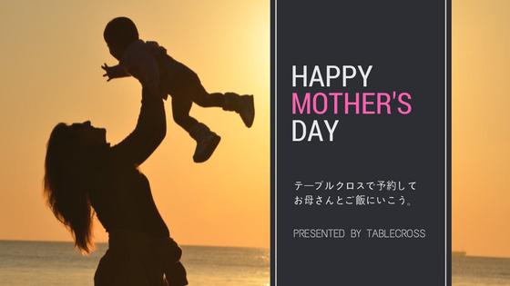 【母の日におすすめレストラン紹介】