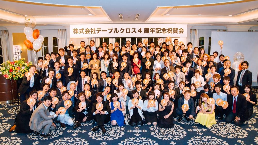 【株式会社テーブルクロス4周年祝賀会のご報告】