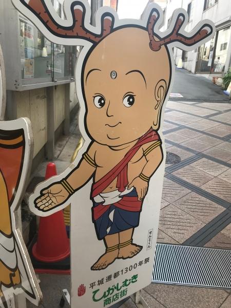 【奈良へ行ってきました!】