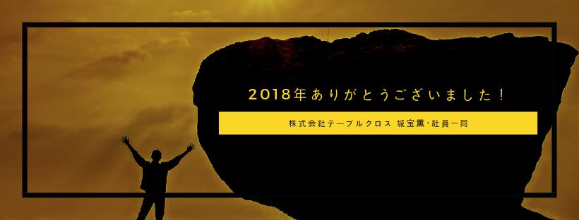 【2018年もありがとうございました!】