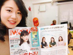 「日経WOMAN」2019年2月号