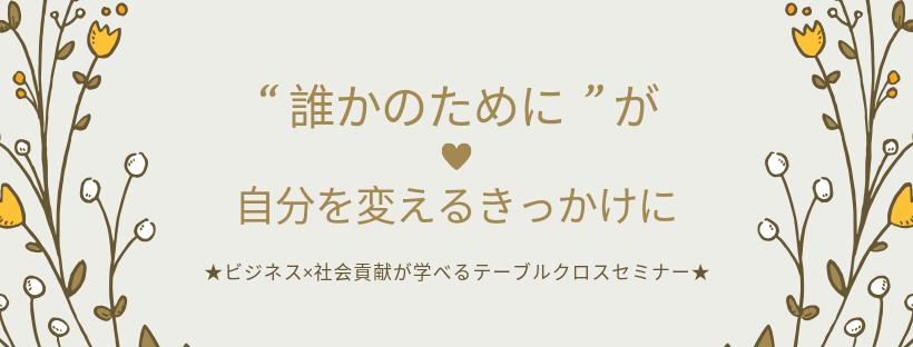 【3月のイベント情報を更新しました!!】