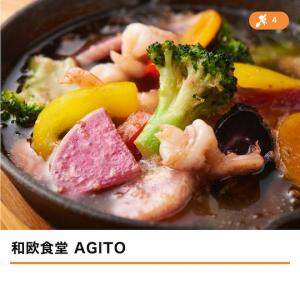 オススメ飲食店情報_和欧食堂agitoメニュープレビュー