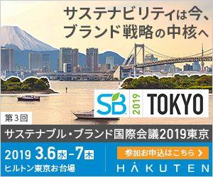 サステナブル・ブランド国際会議2019東京 (3月が始まりました!!)