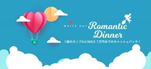ロマンチックディナー_ホワイトデーキャンペーン