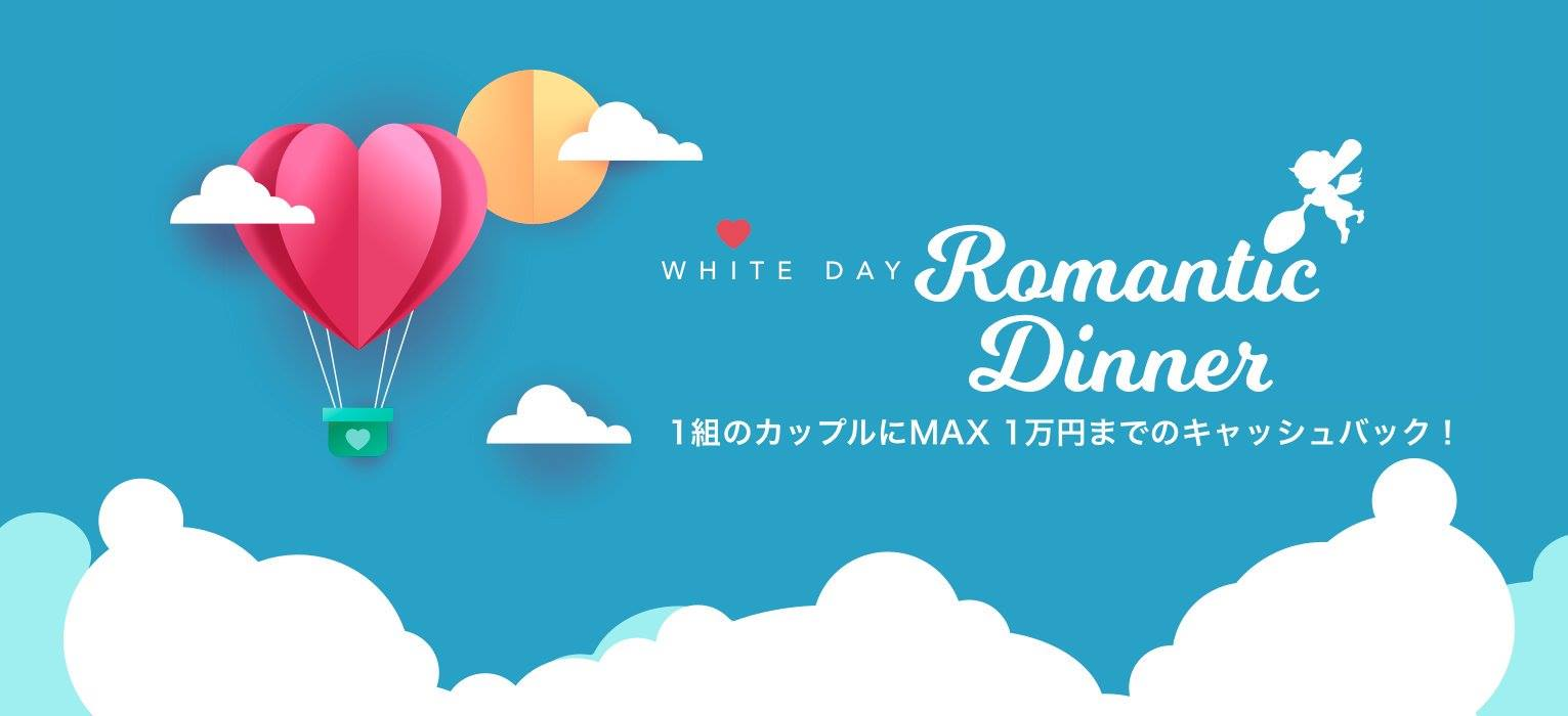 【ホワイトデーにお店予約で1万円が当たる!☆】