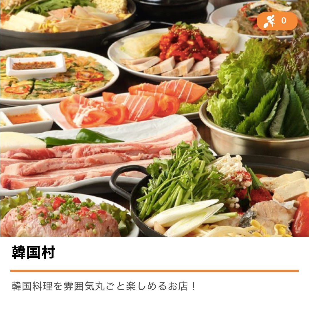 【川崎】韓国好き必見!本場屋台風の居酒屋「韓国村」