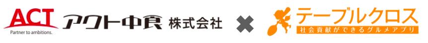 日本初社会貢献型グルメプラットフォーム「テーブルクロス社」と創業109年瀬戸内エリア最大規模業務用食品卸「アクト中食」が業務提携
